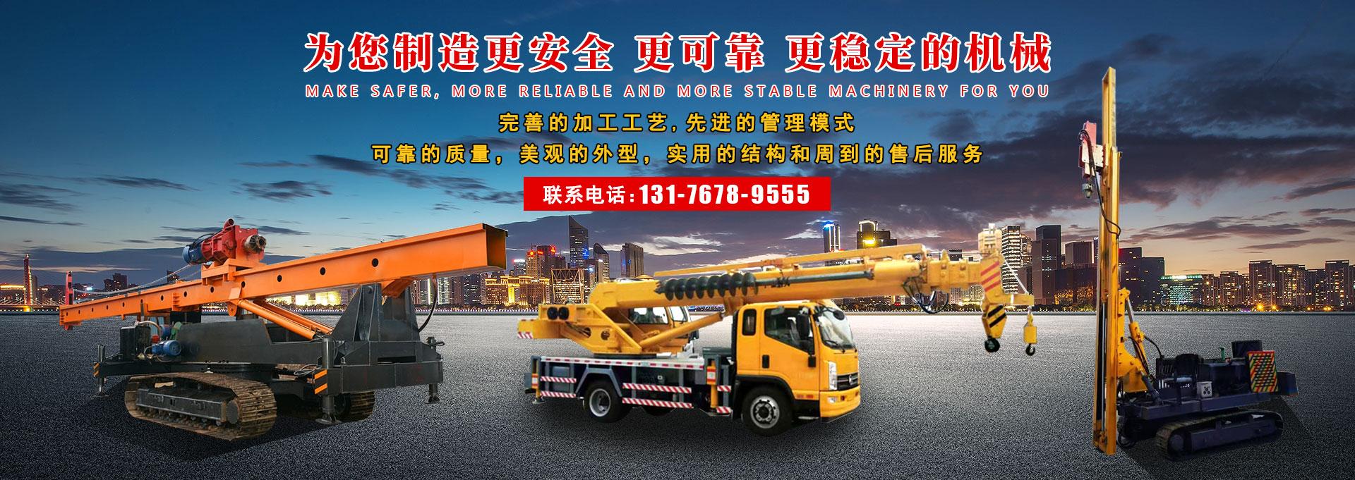 济宁华燊机械制造有限责任公司